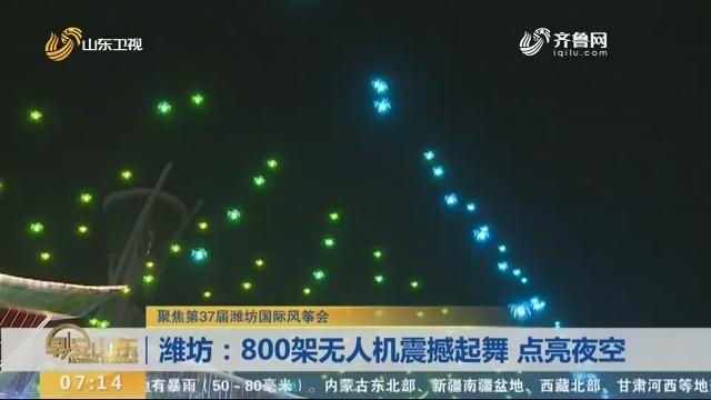 【聚焦第37届潍坊国际风筝会】潍坊:800架无人机震撼起舞 点亮夜空