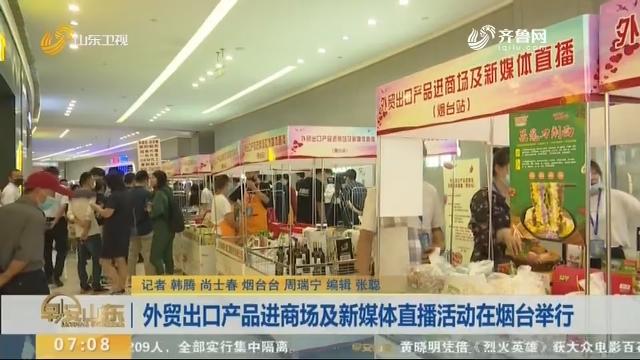 外贸出口产品进商场及新媒体直播活动在烟台举行