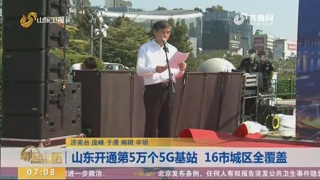 山东开通第5万个5G基站 16市城区全覆盖