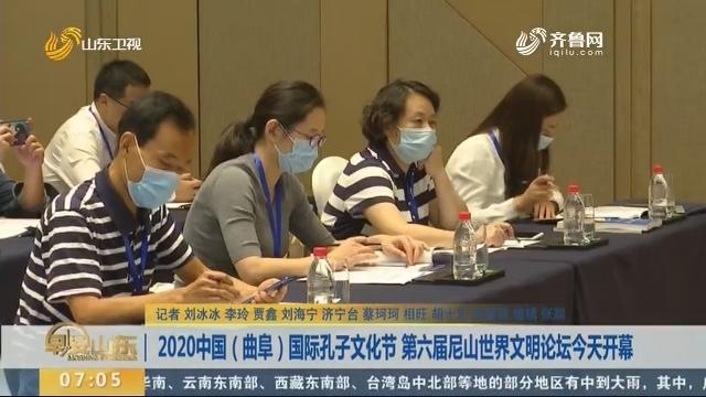 2020中国(曲阜)国际孔子文化节 第六届尼山世界文明论坛今天开幕