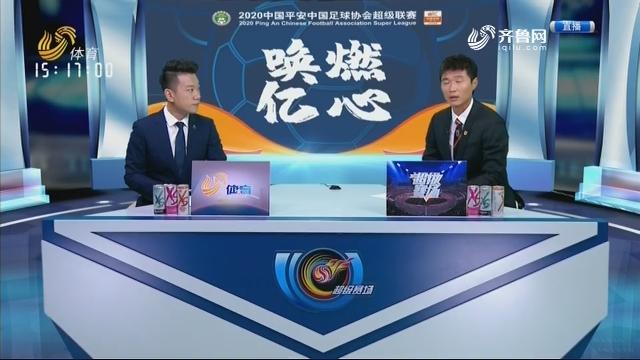 山东鲁能泰山vs广州富力(上)