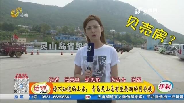 你不知道的山东:青岛灵山岛有座美丽的贝壳楼