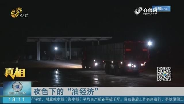 """【真相】夜色下的""""油经济"""""""