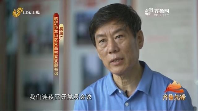 20200927《齐鲁先锋》:吴凤广——聚正气 谋发展