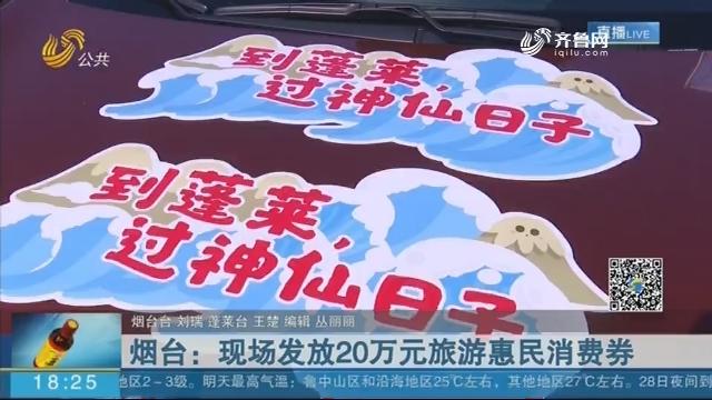 烟台:现场发放20万元旅游惠民消费券