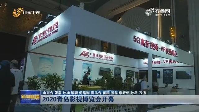 2020青岛影视博览会开幕