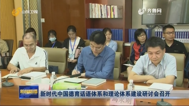 新时代中国德育话语体系和理论体系建设研讨会召开