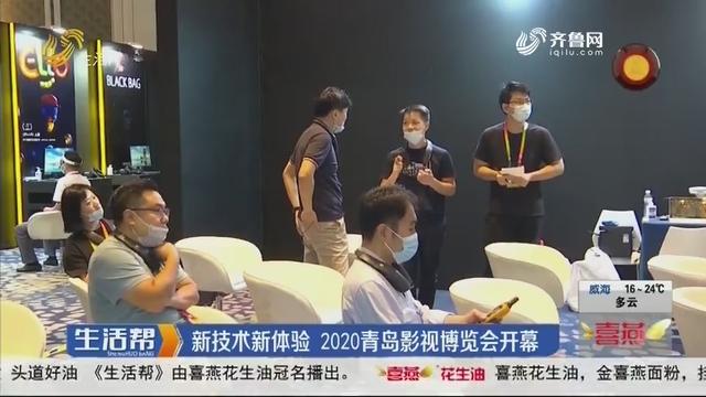 新技术新体验 2020青岛影视博览会开幕