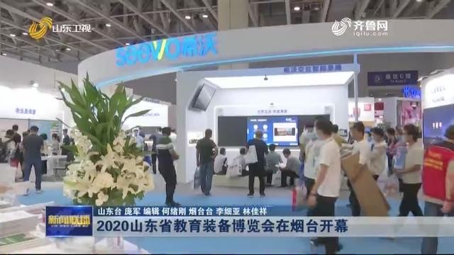 2020山东省教育装备博览会在烟台开幕