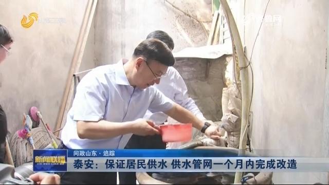 【问政山东·追踪】泰安:保证居民供水 供水管网一个月内完成改造