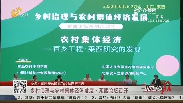 乡村治理与农村集体经济发展·莱西论坛召开