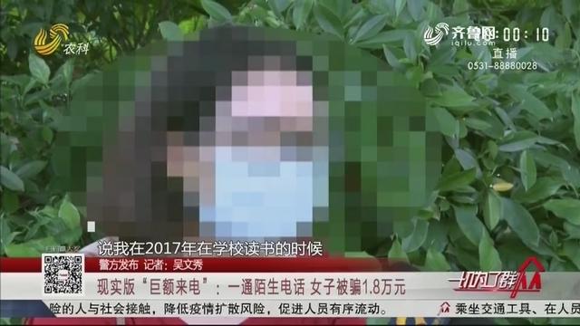 """【警方发布】现实版""""巨额来电"""":一通陌生电话 女子被骗1.8万元"""