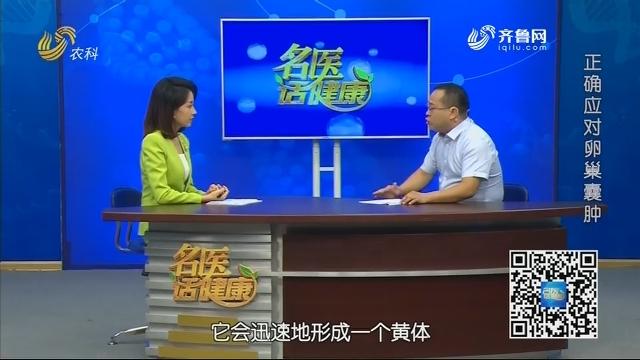 20200927《名医话健康》:名医邵琳——正确应对卵巢囊肿