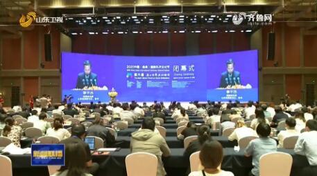2020中国(曲阜)国际孔子文化节、第六届尼山世界文明论坛闭幕