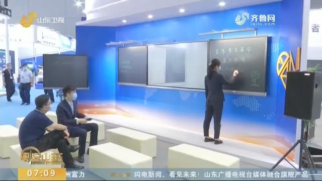 山东省教育装备博览会:重磅黑科技 赋能教育应用