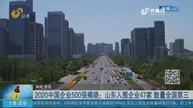2020中国企业500强揭晓:山东入围企业47家 数量全国第三