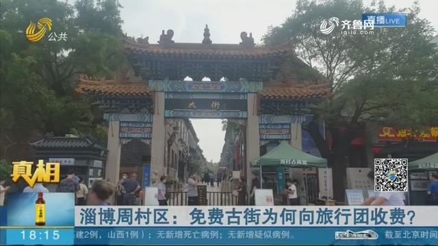 淄博周村区:免费古街为何向旅行团收费?