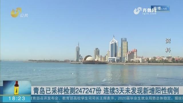 青岛已采样检测247247份 连续3天未发现新增阳性病例
