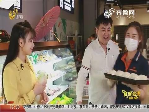 20200928《你消费我买单之食话食说》:走进济南中国铁建国际中心