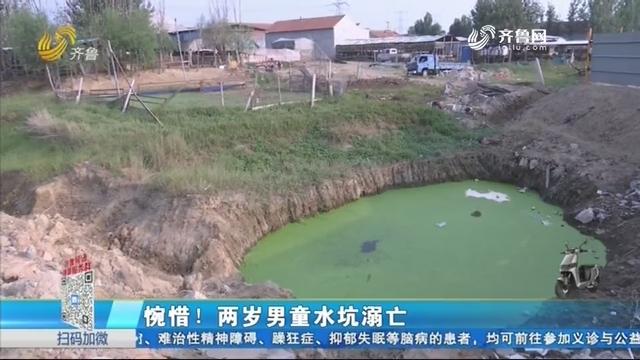 商河:惋惜!两岁男童水坑溺亡