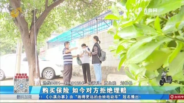 济南:购买保险 如今对方拒绝理赔