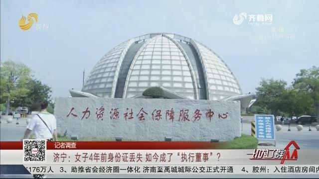 """【记者调查】济宁:女子4年前身份证丢失 如今成了""""执行董事""""?"""