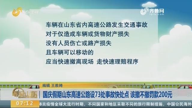 国庆假期山东高速公路设73处事故快处点 该撤不撤罚款200元