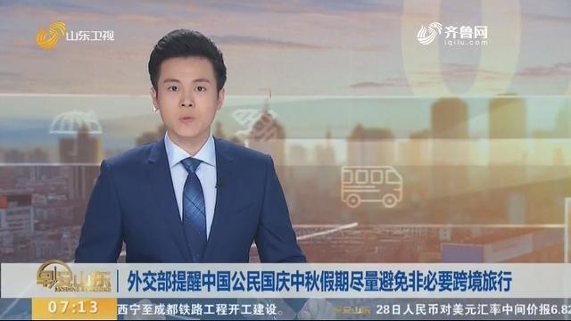 外交部提醒中国公民国庆中秋假期尽量避免非必要跨境旅行