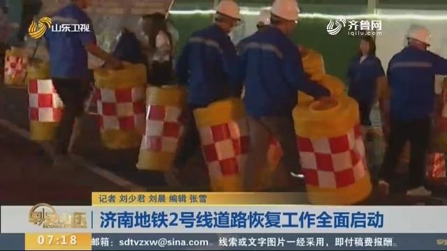 济南地铁2号线道路恢复工作全面启动
