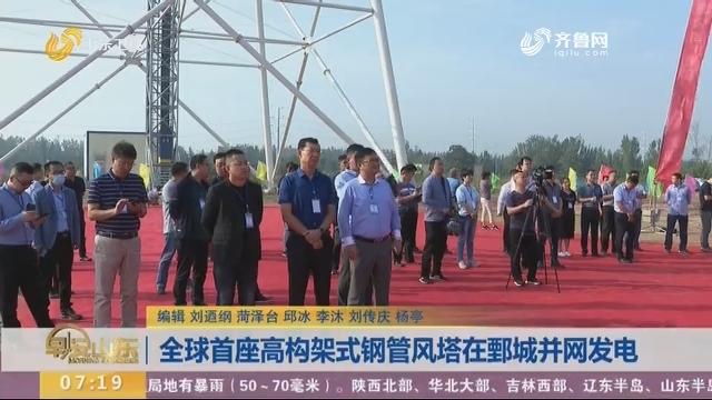 全球首座高构架式钢管风塔在鄄城并网发电