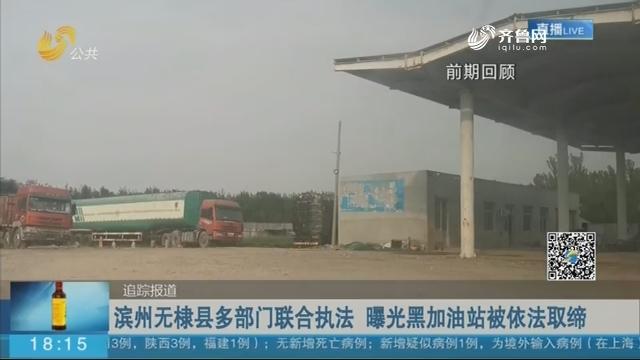 滨州无棣县多部门联合执法 曝光黑加油站被依法取缔