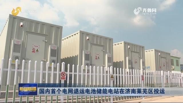 国内首个电网退运电池储能电站在济南莱芜区投运