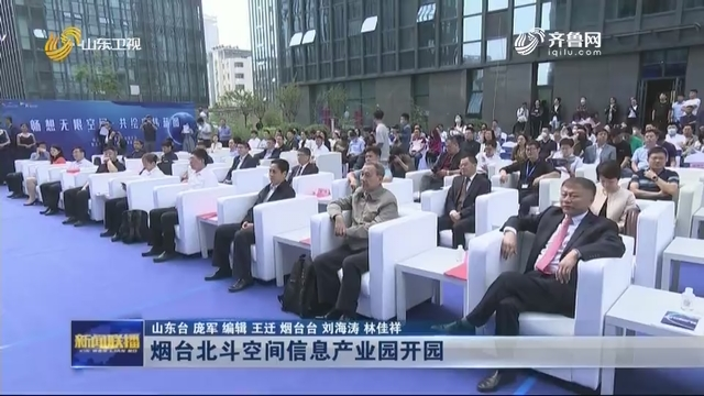 烟台北斗空间信息产业园开园