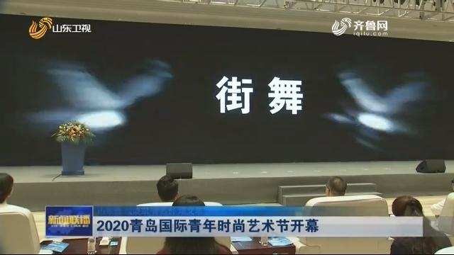 2020青岛国际青年时尚艺术节开幕