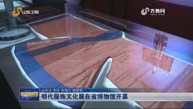 明代服饰文化展在省博物馆开幕
