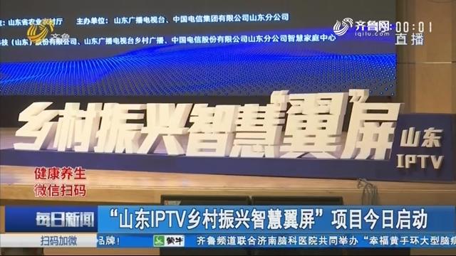 """""""山东IPTV乡村振兴智慧翼屏""""项目今日启动"""