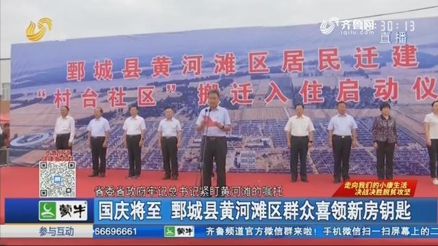 国庆将至 鄄城县黄河滩区群众喜领新房钥匙
