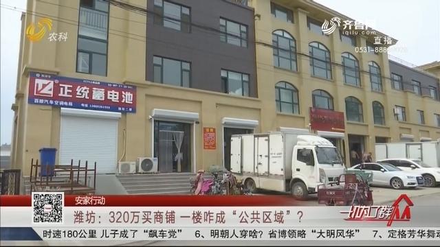 """【安家行动】潍坊:320万买商铺 一楼咋成""""公共区域""""?"""