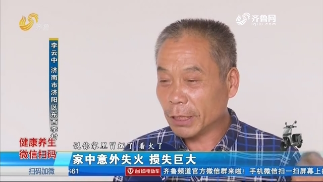 济南:家中意外失火 损失巨大