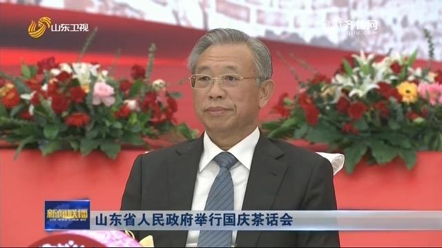 山东省人民政府举行国庆茶话会