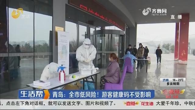 青岛:全市低风险!游客健康码不受影响