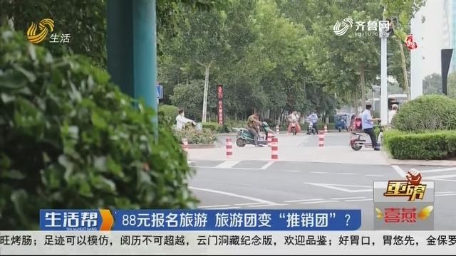 """【重磅】潍坊:88元报名旅游 旅游团变""""推销团""""?"""