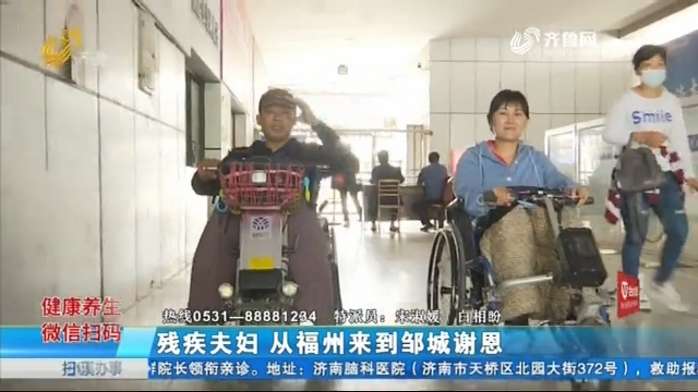 残疾夫妇 从福州来到邹城谢恩