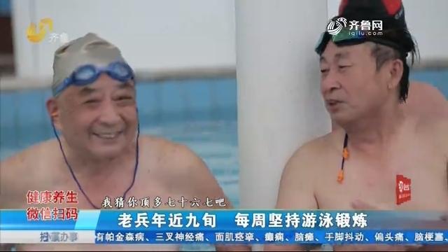 老兵年近九旬 每周坚持游泳锻炼