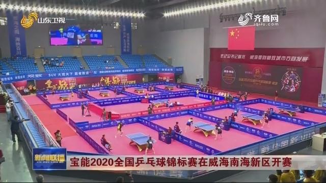 宝能2020全国乒乓球锦标赛在威海南海新区开赛
