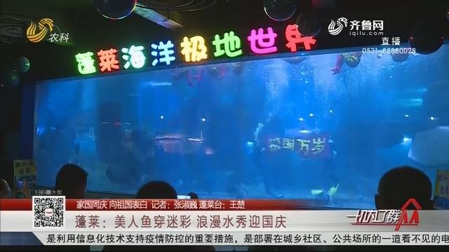 【家国同庆 向祖国表白】蓬莱:美人鱼穿迷彩 浪漫水秀迎国庆