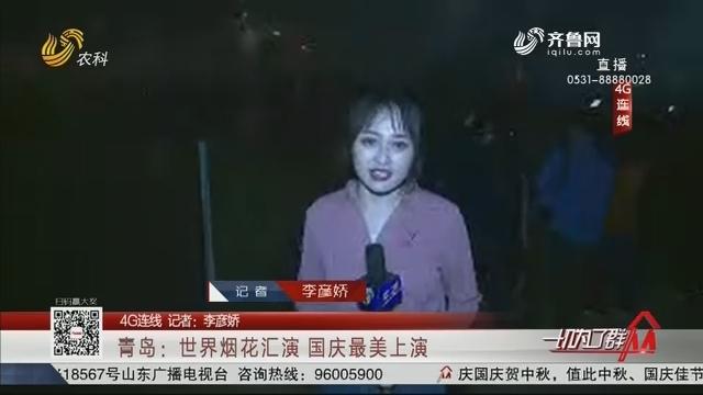 青岛:世界烟花汇演 国庆最美上演