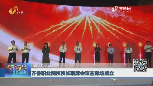 【潍观资讯】齐鲁职业院校校长联席会议在潍坊成立