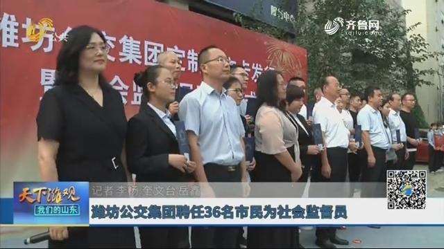 【潍观资讯】潍坊公交集团聘任36名市民为社会监督员