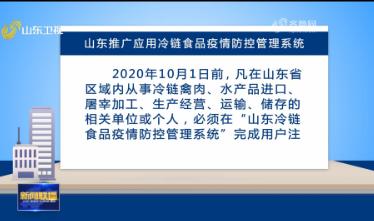 山东:推广应用冷链食品疫情防控管理系统